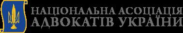 Національна Асоціація Адвокатів України
